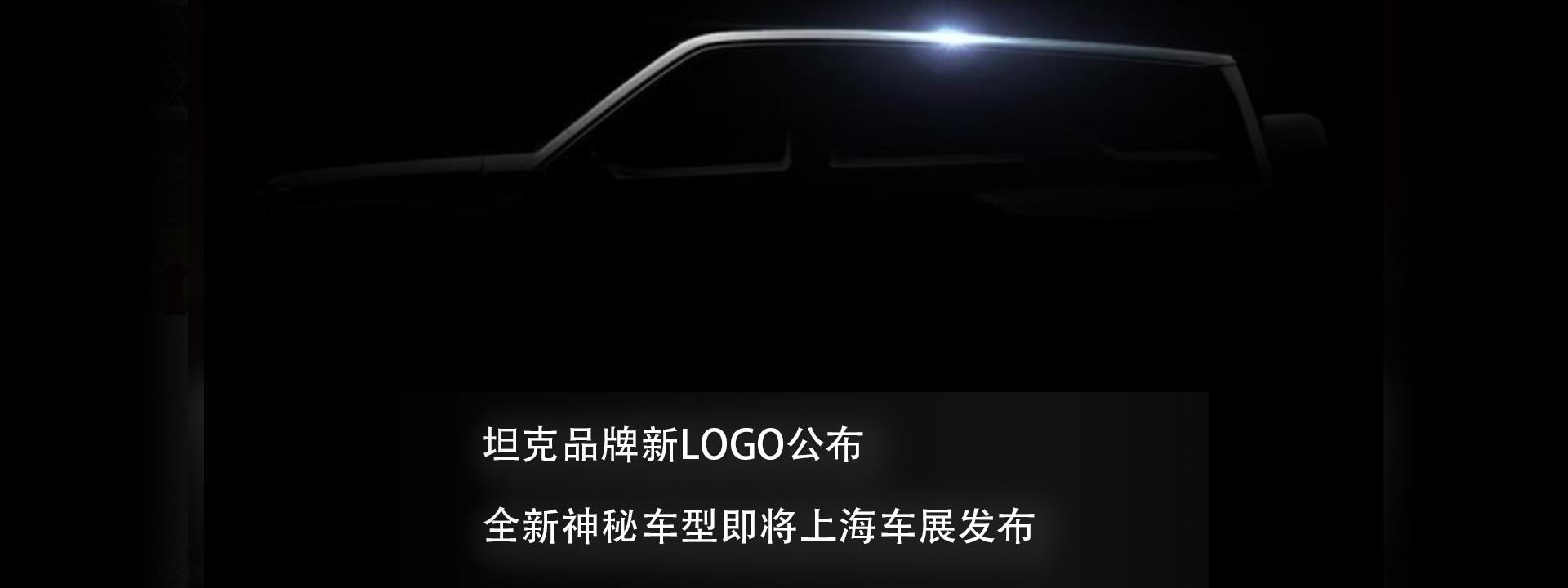 坦克品牌新LOGO公布 全新神秘车型即将上海车展发布