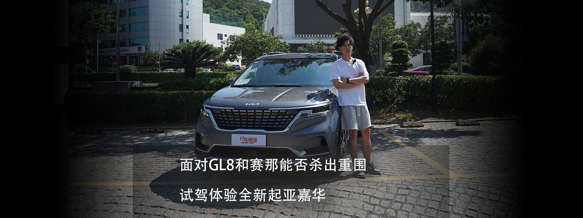 面对GL8和赛那能否杀出重围 试驾体验全新起亚嘉华