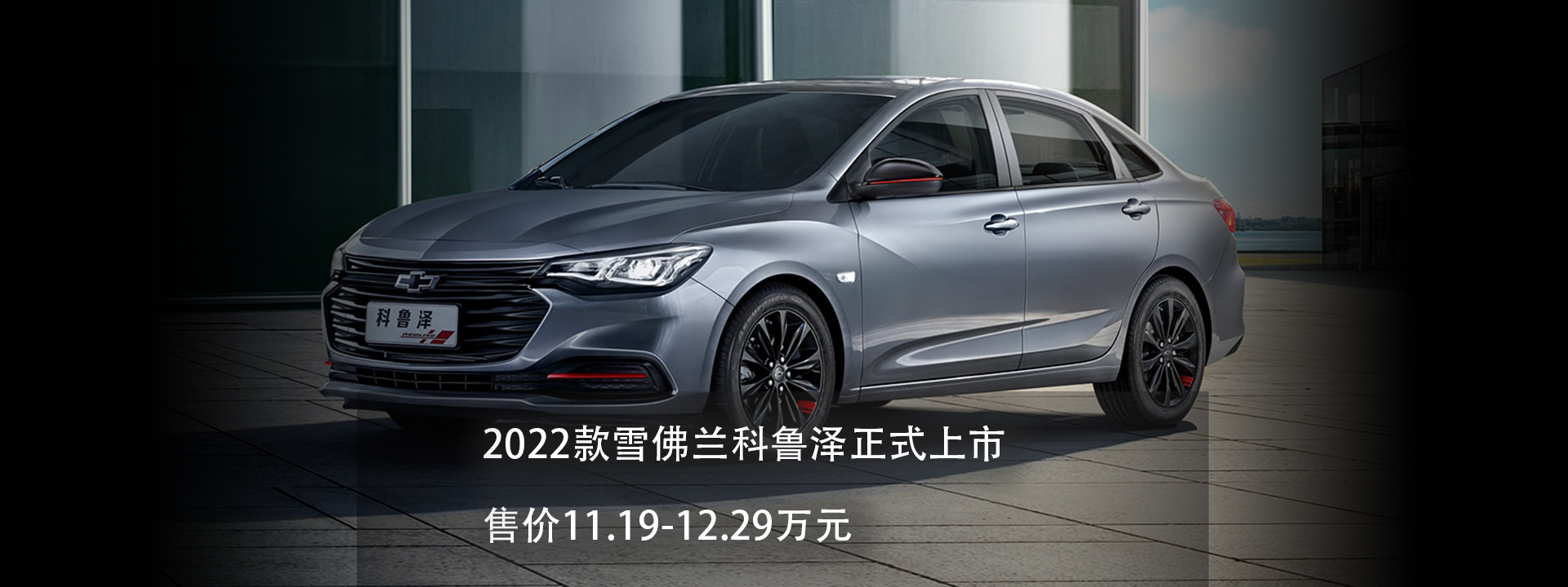 2022款雪佛兰科鲁泽正式上市 售价11.19-12.29万元