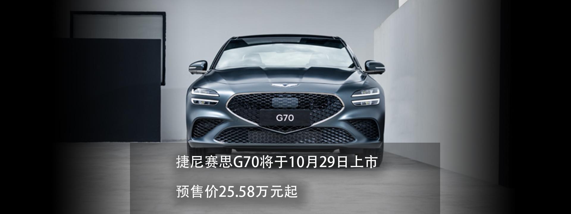 捷尼赛思G70将于10月29日上市 预售价25.58万元起