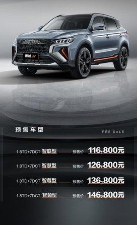 【11.58万元起!吉利博越X正式开启预售!】吉利博越X正式开启预售,共4款车型,价格区间为11.68万-14.68万元。外观方面,吉利博越X的大尺寸前格栅,内部造型营造出X型,让其有着极高的辨识度。动力方面,博越X将搭载1.8T发动机,其最大功率为184马力,峰值扭矩为300牛·米,匹配7速湿式双离合变速箱。