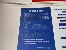 现在广州年审要500了,好像对比之前翻了接近一倍。虽然说现在可以全国各地异地年审,各位小伙伴,你们所在的地方年审费用大概多少?