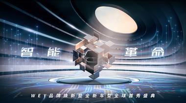 WEY品牌焕新暨全新车型全球首秀盛典