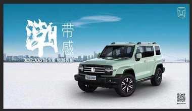 硬派潮品 坦克300上海车展领潮亮相暨TANK潮牌发布