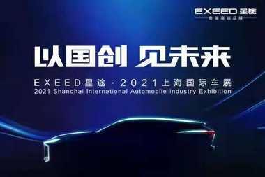 以国创·见未来  EXEED星途上海车展新闻发布会