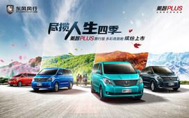 東風風行菱智PLUS旅行版 多彩商旅艙 繽紛上市發布會 現場直播