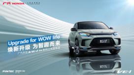 广汽本田2022款 VE-1 TA系列 上市发布会
