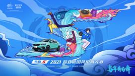 与年青为舞|吉利帝豪S 2021迎亚运国风街舞大赛 首站·杭州