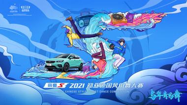 与年青为舞 吉利帝豪S 2021迎亚运国风街舞大赛 首站·杭州