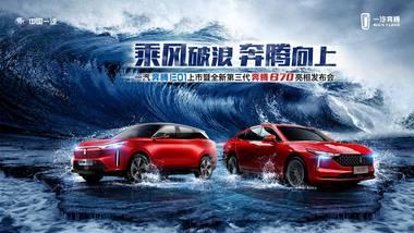 乘风破浪奔腾向上!全新第三代奔腾B70、奔腾E01亮相北京车展,精彩直播中!