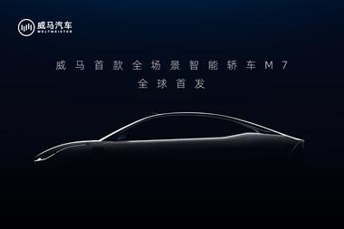 威马首款全场景智能纯电轿车M7全球首发