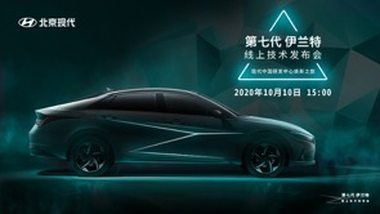 北京现代第七代伊兰特技术发布会