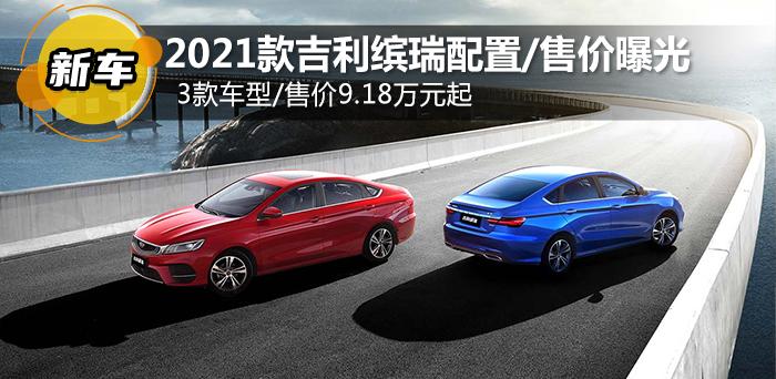 2021款吉利缤瑞配置/售价曝光 3款车型/售价9.18万元起