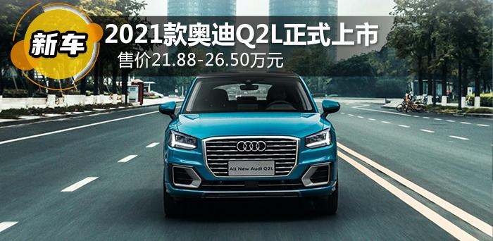 2021款奥迪Q2L正式上市 售价21.88-26.50万元