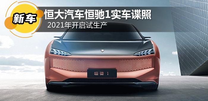 恒大汽车恒驰1实车谍照 2021年开启试生产