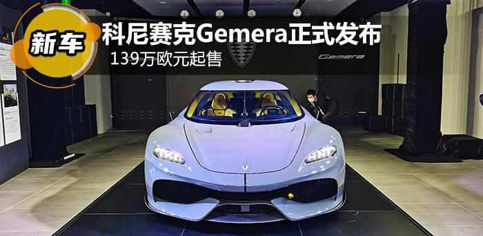 科尼赛克Gemera正式发布 139万欧元起售