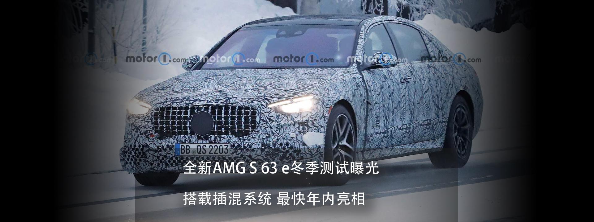 全新AMG S 63 e冬季测试曝光 搭载插混系统 最快年内亮相