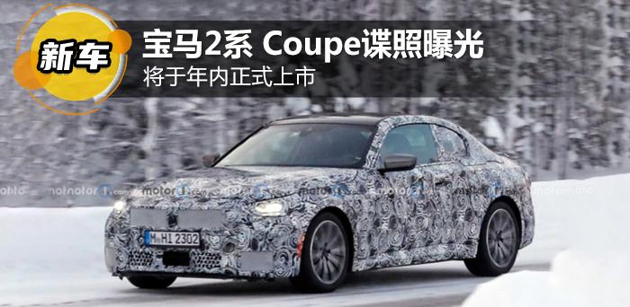 宝马2系 Coupe谍照曝光 将于年内正式上市