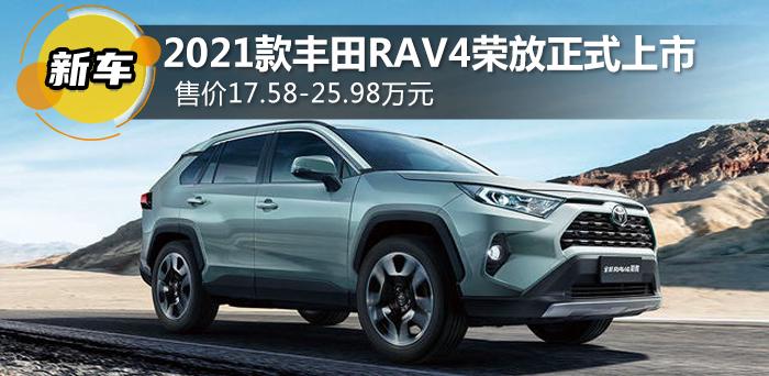 2021款丰田RAV4荣放正式上市 售价17.58-25.98万元