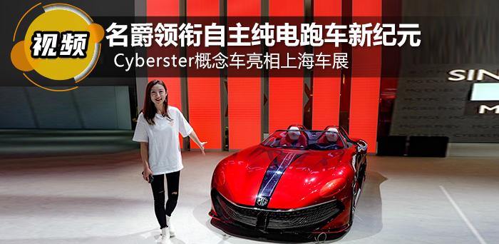 名爵领衔自主纯电跑车新纪元 Cyberster概念车亮相上海车展