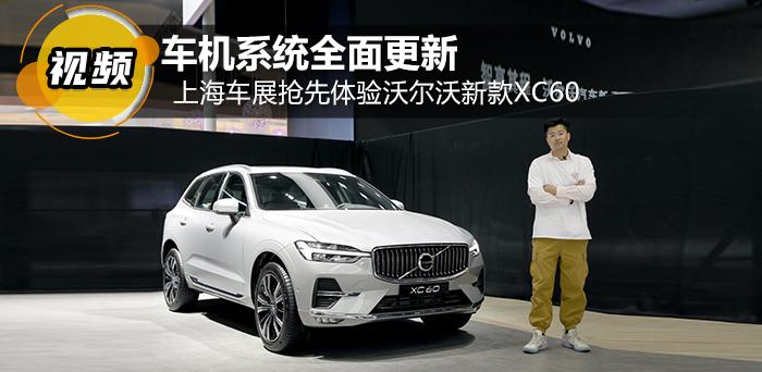 车机系统全面更新 上海车展抢先体验沃尔沃新款XC60