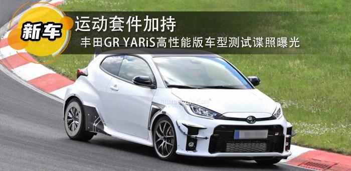 运动套件加持 丰田GR YARiS高性能版车型测试谍照曝光