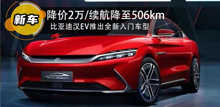 降价2万/续航降至506km,比亚迪汉EV推出全新入门车型