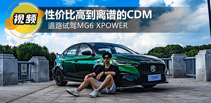 性价比高到离谱的CDM 道路试驾MG6 XPOWER