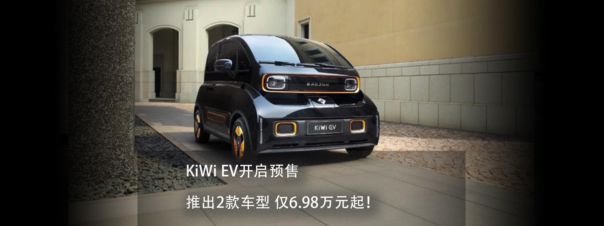 KiWi EV开启预售 推出2款车型 仅6.98万元起!