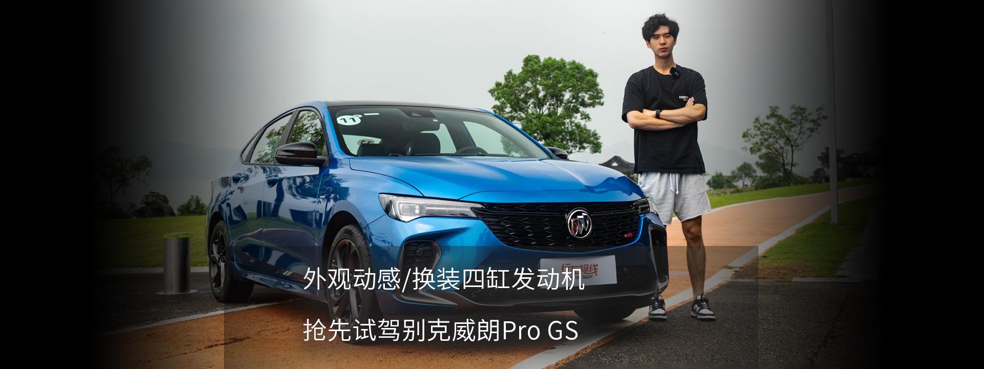 外观动感/换装四缸发动机 抢先试驾别克威朗Pro GS