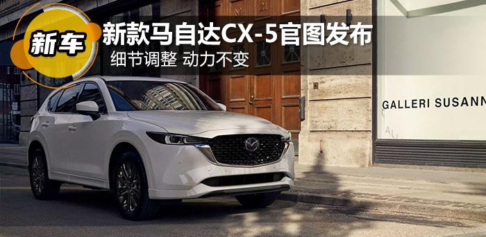 新款马自达CX-5官图发布 细节调整 动力不变