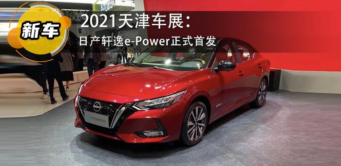 2021天津车展:日产轩逸e-Power正式首发