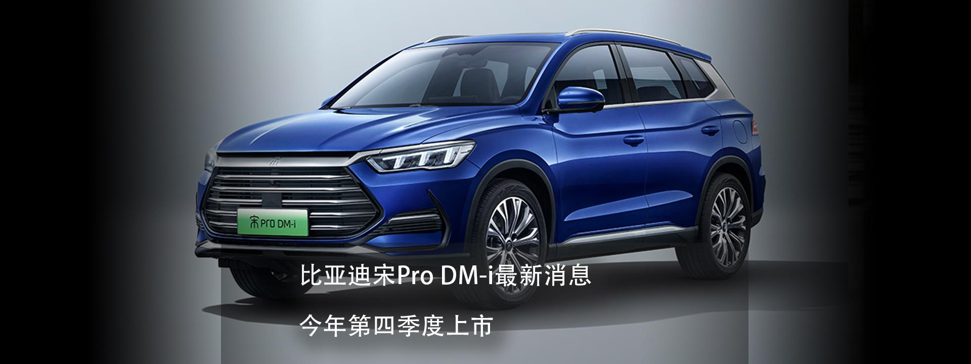比亚迪宋Pro DM-i最新消息 今年第四季度上市