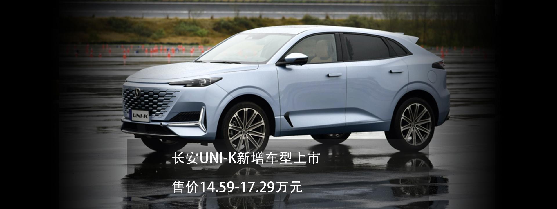 长安UNI-K新增车型上市 售价14.59-17.29万元